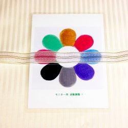 画像1: モニタ用カード1