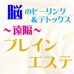 画像1: 『遠隔ブレイン&脳幹エステ』 4/20(木)(10)16:20〜16:40