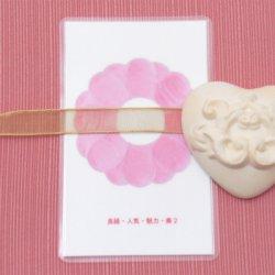 画像1: 良縁・人気・魅力・美カード2